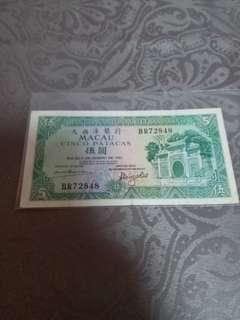 1981澳門大西洋銀行5圓