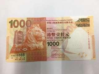 滙豐$1000~910888。就祝你發發發