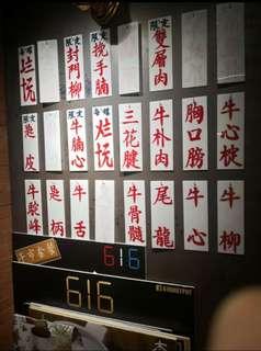 616 火鍋店 coupon