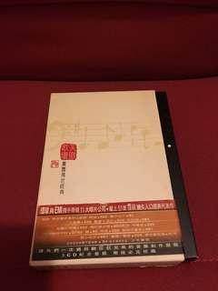 笑傲歌壇黃霑傳世經典~群星