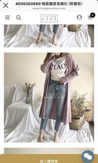 🚚 小客廳.紫色長板外套