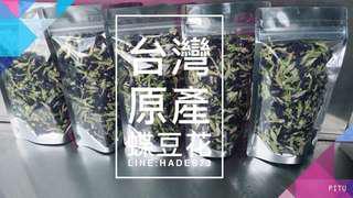 台灣原產蝶豆花30克包裝買五送一,雲林小農自產自銷,保證無農藥及化肥,天然陽光曝曬乾燥,產量有限,量大者請先詢問是否有貨~