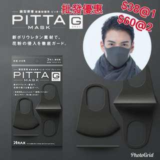 原版日本 PITTA MASK 3D 可洗口罩