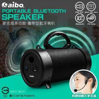 優質平價商城 大聲公攜帶式藍牙多功能行動喇叭