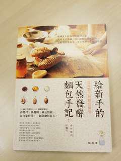 烘焙食譜 ~ 給新手的天然發酵麵包手記