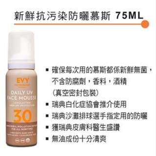 瑞典新品正貨EVY Daily UV Face Mousse SPF30 75ml 新鮮抗污染防曬慕斯  (瑞典皮膚科醫生盛讚, 專利醫學技術加強水份, 得獎王防曬)