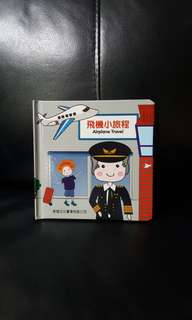 全新 新雅 飛機小旅程 airplane travel