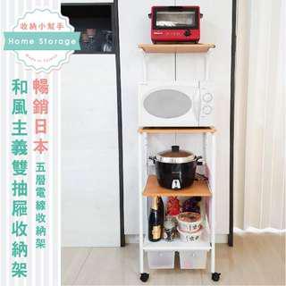 Home Storage 和風主義雙抽屜收納架-五層電線收納架