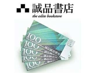 🚚 Eslite誠品圖書禮卷(面額100元) 8.5折出售