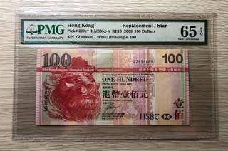 PMG65 2006匯豐靚號補版壹佰圓