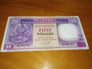 罕有絕版 匯豐銀行 紫色 50元