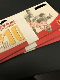 🍟麥當勞 換 惠康/萬寧/大家樂券🛍