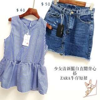 少女夏日清新渡假風格藍白間條背心搭ZARA短牛仔裙