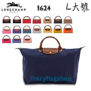 Authentic Longchamp Short Handle - Large 1624 短柄