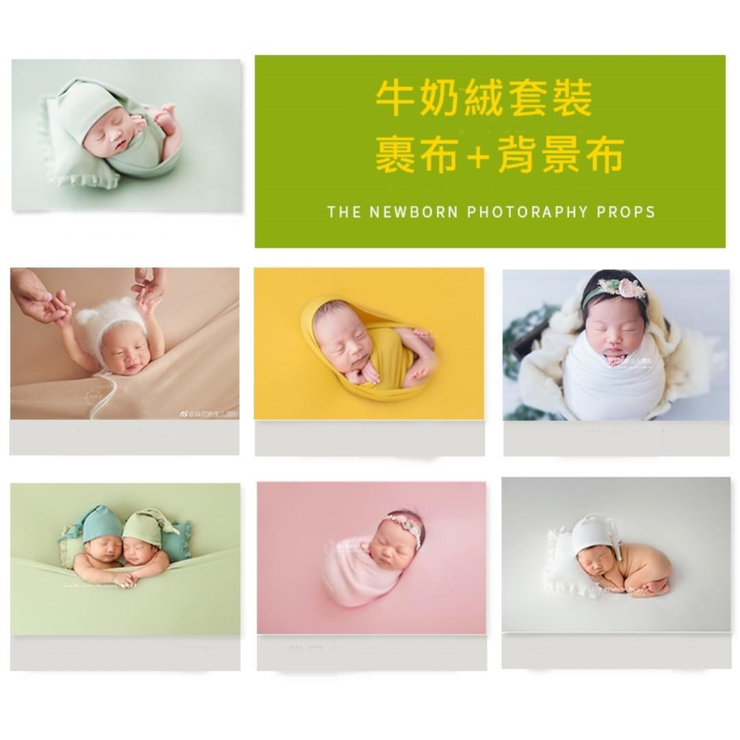 *單背景布賣場*現貨新生兒攝影道具牛奶絨背景布包裹布嬰兒拍照影樓寶寶兒童服裝攝影道具新款