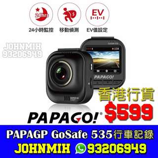 香港行貨 PAPAGO GoSafe 535 SUPER HD 高清 車CAM CAR CAM 行車記錄儀 DVR 汽車 黑盒 VEHICLE BLACKBOX