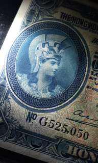 🎊1935年 兵頭🎊 滙豐銀行1元。存世80多年