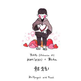 [ems po] kim hyungsuk with friends pop & pop collaboration #1 Ken(VIXX) X BICHA