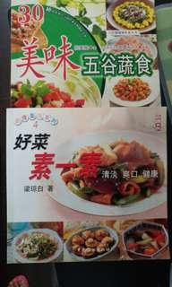 素食健康煮食譜
