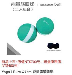 🚚 I-pure 能量筋膜花生球 7cm
