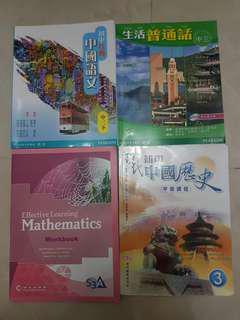 中三教科書