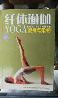 纤體瑜伽教學書附cd