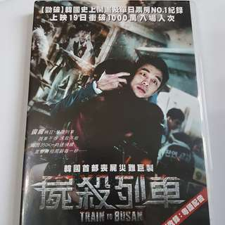 DVD Train To Busan 屍殺列車