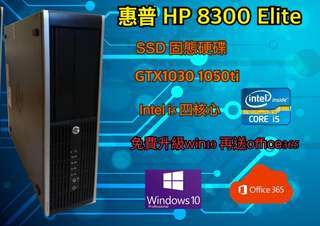 🎉🎉特價再送win10✔️ office36✔️ 💯惠普 Hp 8300 允文允武 i5 四核心 固態硬碟ssd  cp值之最