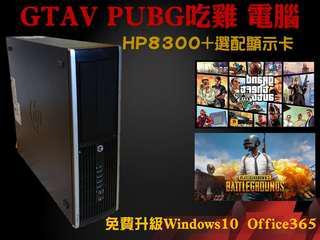 特價‼️‼️系統再升級🎉🎉暑假萬元吃雞GTA5不是夢!! HP 8300 套餐自由配