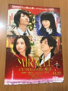 嵐Arashi相葉雅紀 Miracle 電影DM