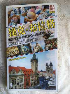 捷克. 布拉格 旅遊書 2017年 台灣出版