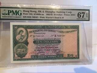 82年滙豐$10