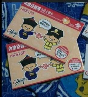 中國內地8日 $78 香港 中國聯通 數據卡 上網卡 4G 上海 北京