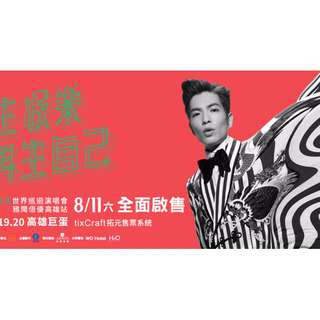 1/20 蕭敬騰娛樂先生世界巡迴演唱會-雅聞倍優高雄站