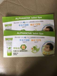 Baby spa coupon 2張包郵