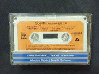 徐小鳳 新曲與精選第二輯 Cassette 錄音帶