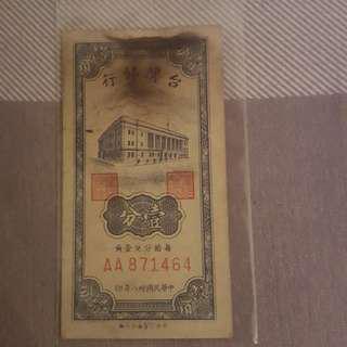 🚚 38年一分錢兩AA字軌少見。