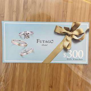 一折鑽戒Futago $300 Gift Voucher 現金券