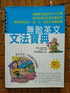 English grammar book, on sale