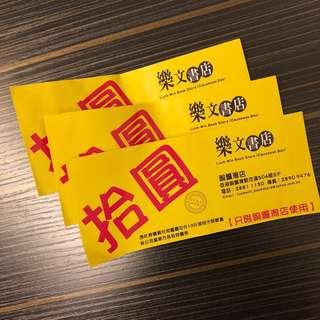 樂文書店$10現金券