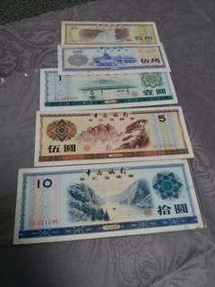 1979年中國銀行對換券