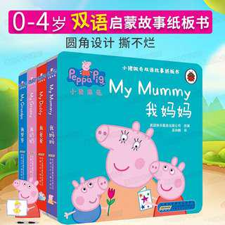 Pig Peggy double language Story Cardboard Book 4小猪佩奇双语故事纸板书全4册