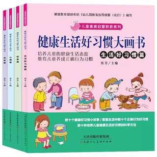全套4册健康生活好习惯大画书Healthy life good habits story book