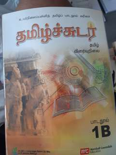 Sec 1 tamil 1b textbook