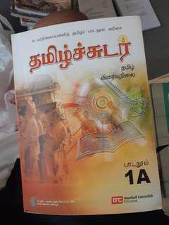 Sec 1 tamil textbook 1A