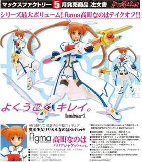 Figma005 Nanoha Takamachi Barrier Jacket Ver【日版】魔法少女奈葉 StrikerS 高町奈葉  @KAZOEshop