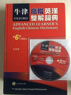 Oxford Dictionary 連CD