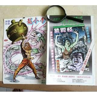二手84年出版第383期【 李小龍之獅鼎神功 】漫畫書一本