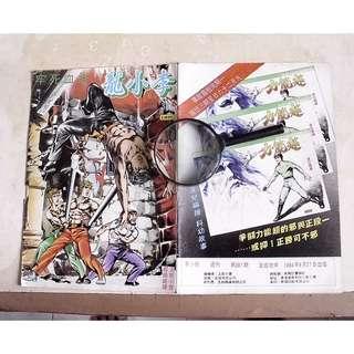 二手84年出版第387期【 李小龍之浴血地牢 】漫畫書一本