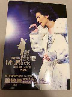 蕭敬騰 Mr Rock 演唱會DVD